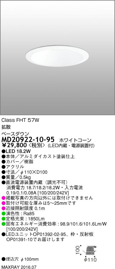 マックスレイ 照明器具基礎照明 LEDベースダウンライト φ100 拡散FHT57Wクラス 温白色(3500K) 非調光MD20922-10-95