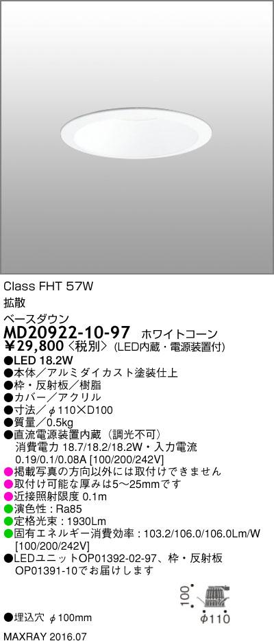満点の マックスレイ 白色(4000K) 照明器具基礎照明 LEDベースダウンライト φ100 拡散FHT57Wクラス 白色(4000K) φ100 マックスレイ 非調光MD20922-10-97, ボディバランスラボラトリー:0c8aa660 --- bibliahebraica.com.br