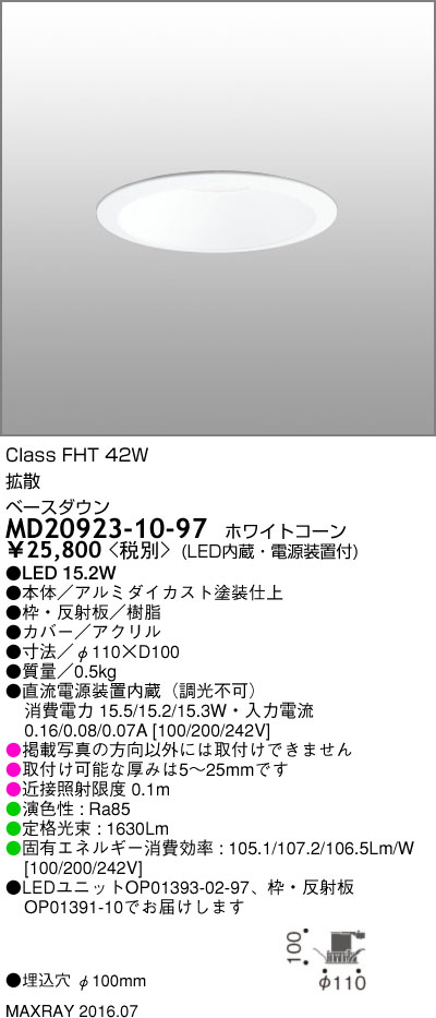 マックスレイ 照明器具基礎照明 LEDベースダウンライト φ100 拡散FHT42Wクラス 白色(4000K) 非調光MD20923-10-97