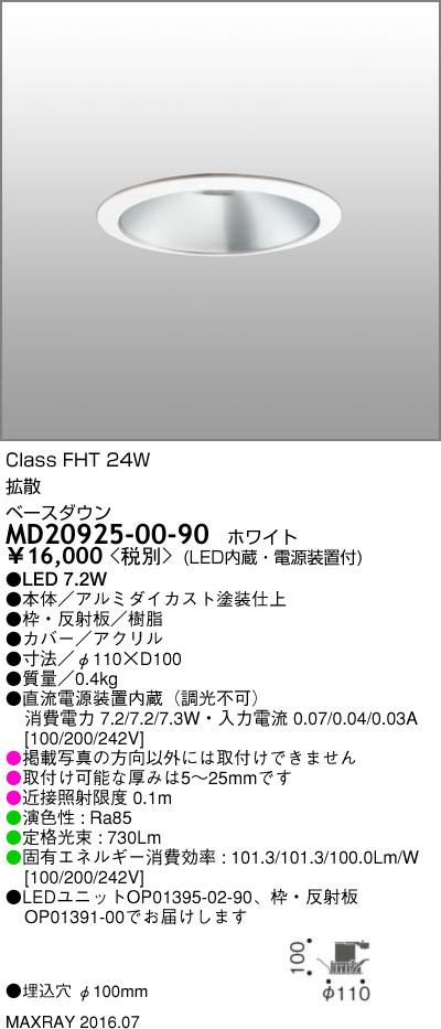 マックスレイ 照明器具基礎照明 LEDベースダウンライト φ100 拡散FHT24Wクラス 電球色(2700K) 非調光MD20925-00-90