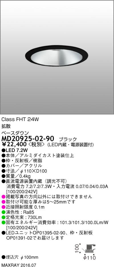 マックスレイ 照明器具基礎照明 LEDベースダウンライト φ100 拡散FHT24Wクラス 電球色(2700K) 非調光MD20925-02-90