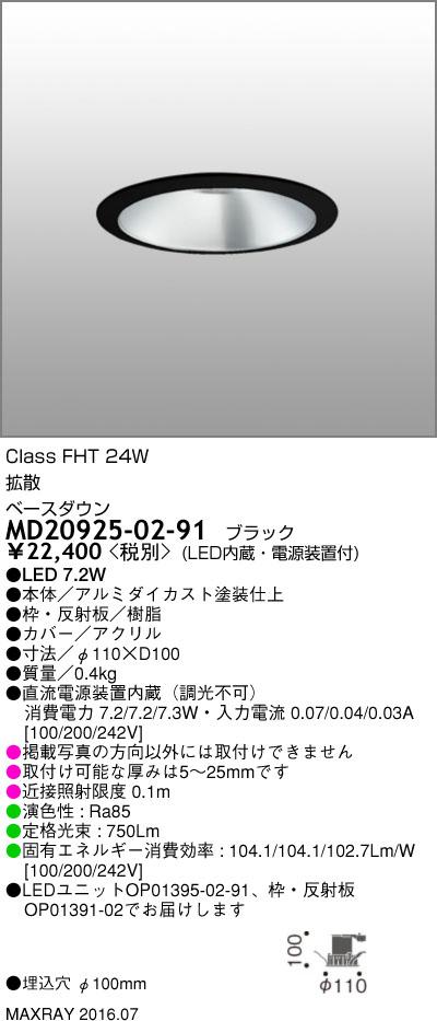 マックスレイ 照明器具基礎照明 LEDベースダウンライト φ100 拡散FHT24Wクラス 電球色(3000K) 非調光MD20925-02-91