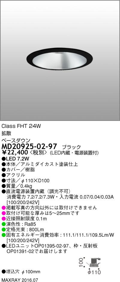 マックスレイ 照明器具基礎照明 LEDベースダウンライト φ100 拡散FHT24Wクラス 白色(4000K) 非調光MD20925-02-97