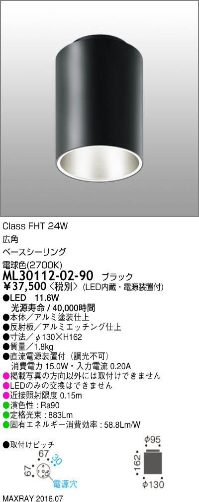マックスレイ 照明器具基礎照明 LEDシーリングライト FHT24Wクラス広角 電球色(2700K) 非調光ML30112-02-90