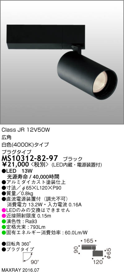 マックスレイ 照明器具基礎照明 LEDスポットライト JR12V50Wクラス広角(プラグタイプ) 白色(4000K) 非調光MS10312-82-97