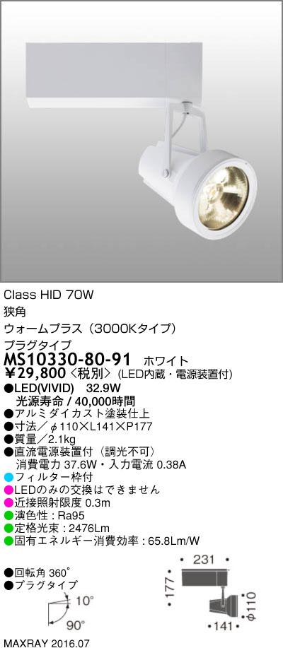 マックスレイ 照明器具基礎照明 スーパーマーケット用LEDスポットライトGEMINI-L HID70W 狭角(プラグタイプ)パン・惣菜 ウォームプラス(3000Kタイプ) 非調光MS10330-80-91