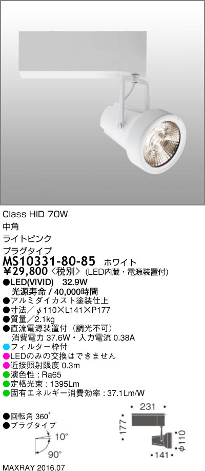 マックスレイ 照明器具基礎照明 スーパーマーケット用LEDスポットライトGEMINI-L HID70W 中角(プラグタイプ)精肉 ライトピンク 非調光MS10331-80-85