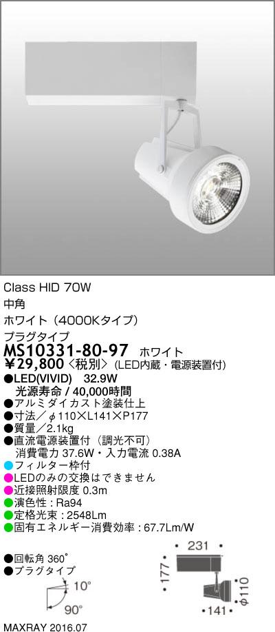 マックスレイ 照明器具基礎照明 スーパーマーケット用LEDスポットライトGEMINI-L HID70W 中角(プラグタイプ)鮮魚 ホワイト(4000Kタイプ) 非調光MS10331-80-97