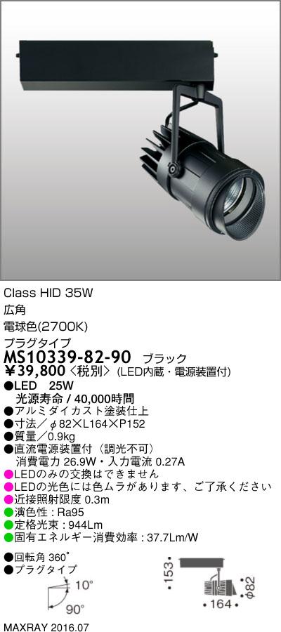 マックスレイ 照明器具基礎照明 LEDスポットライト HID35Wクラス広角(プラグタイプ) 電球色(2700K) 非調光MS10339-82-90