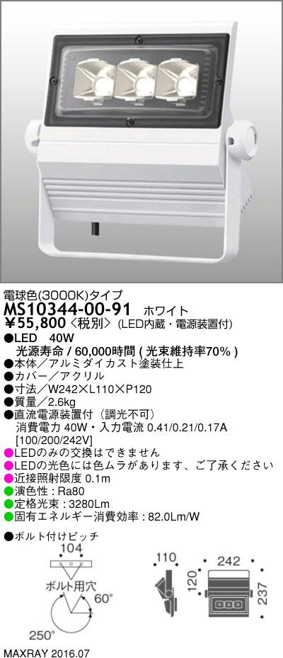 マックスレイ 照明器具屋外照明 LEDスポットライト HID70Wクラス広角 電球色(3000K) 非調光MS10344-00-91