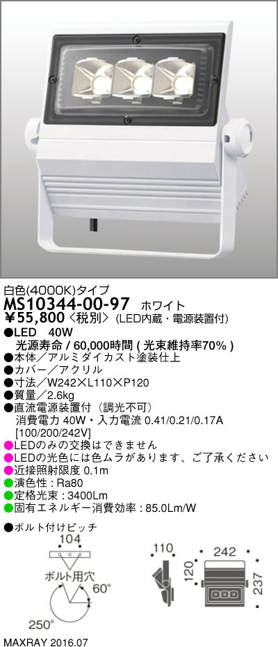 マックスレイ 照明器具屋外照明 LEDスポットライト HID70Wクラス広角 白色(4000K) 非調光MS10344-00-97
