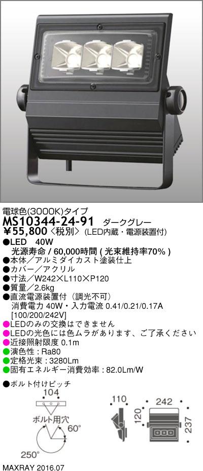 マックスレイ 照明器具屋外照明 LEDスポットライト HID70Wクラス広角 電球色(3000K) 非調光MS10344-24-91
