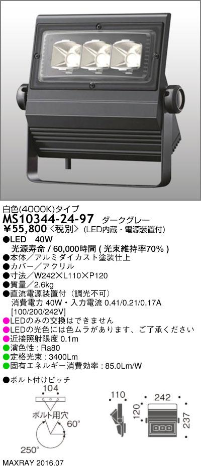 マックスレイ 照明器具屋外照明 LEDスポットライト HID70Wクラス広角 白色(4000K) 非調光MS10344-24-97