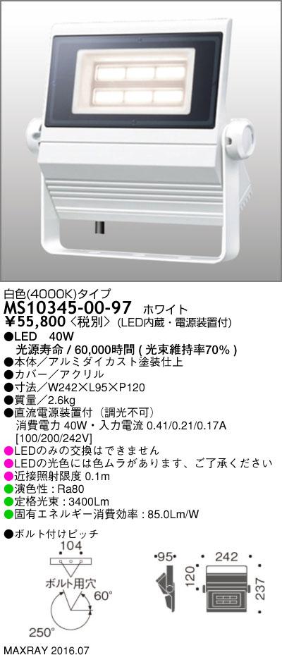 マックスレイ 照明器具屋外照明 LEDスポットライト HID70Wクラス拡散 白色(4000K) 非調光MS10345-00-97