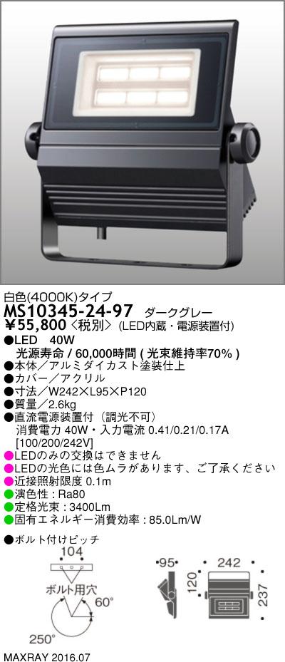 マックスレイ 照明器具屋外照明 LEDスポットライト HID70Wクラス拡散 白色(4000K) 非調光MS10345-24-97