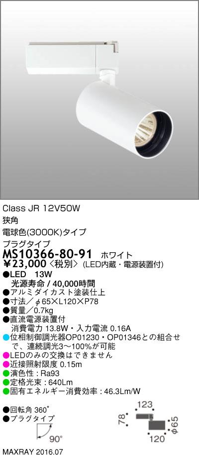 マックスレイ 照明器具基礎照明 LEDスポットライト JR12V50Wクラス狭角(プラグタイプ) 電球色(3000K) 連続調光MS10366-80-91