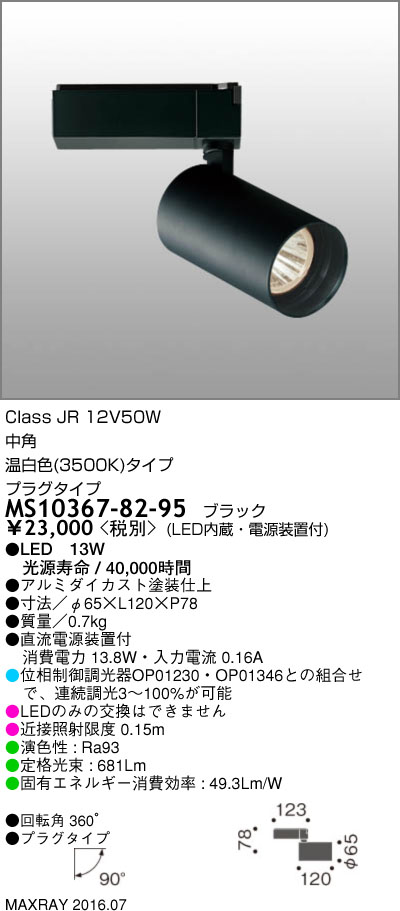 マックスレイ 照明器具基礎照明 LEDスポットライト JR12V50Wクラス中角(プラグタイプ) 温白色(3500K) 連続調光MS10367-82-95
