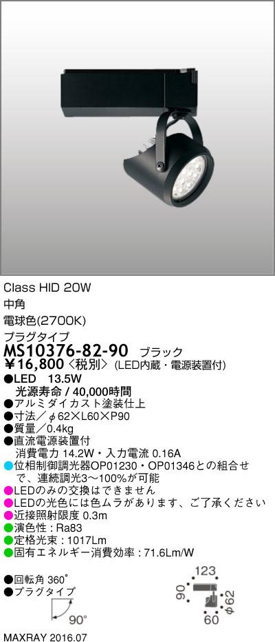 マックスレイ 照明器具基礎照明 C-SPOT LEDスポットライト プラグタイプ中角 HID20Wクラス 電球色(2700K) 連続調光MS10376-82-90