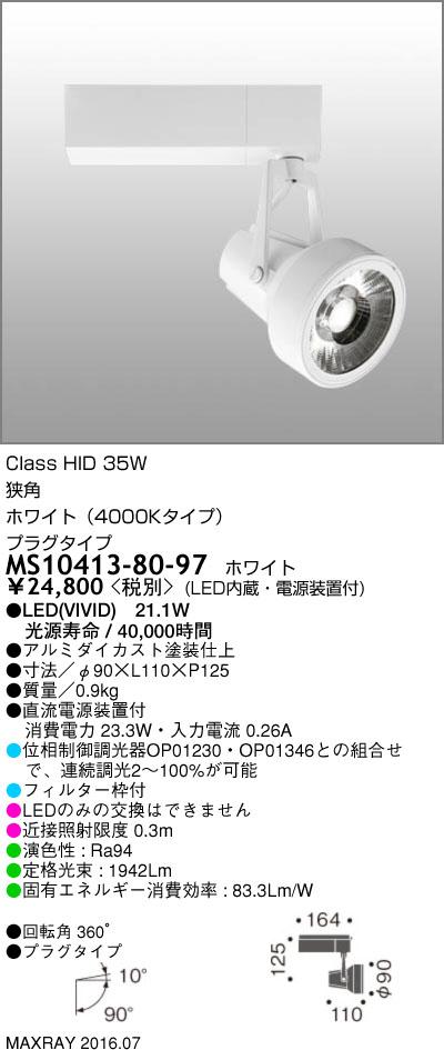 スーパーマーケット用LEDスポットライトGEMINI-M 連続調光MS10413-80-97 照明器具基礎照明 マックスレイ ホワイト(4000Kタイプ) HID35W 狭角(プラグタイプ)鮮魚