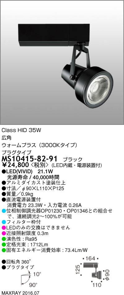 マックスレイ 照明器具基礎照明 スーパーマーケット用LEDスポットライトGEMINI-M HID35W 広角(プラグタイプ)パン・惣菜 ウォームプラス(3000Kタイプ) 連続調光MS10415-82-91