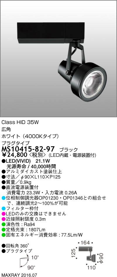 マックスレイ 照明器具基礎照明 スーパーマーケット用LEDスポットライトGEMINI-M HID35W 広角(プラグタイプ)鮮魚 ホワイト(4000Kタイプ) 連続調光MS10415-82-97