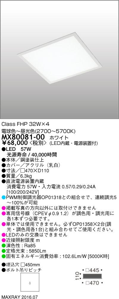 マックスレイ 照明器具基礎照明 LEDスクエアベースライト 調光調色タイプアクリルカバータイプ(埋込型) FHP32W×4クラス □450MX80081-00