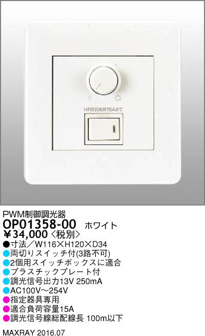 マックスレイ 照明器具部材PWM制御調光器OP01358-00