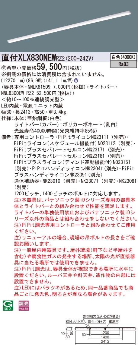 ●パナソニック Panasonic 施設照明一体型LEDベースライト iDシリーズ 110形 直付型 iスタイル W80一般・13400lmタイプ Hf86形×2灯定格出力型器具相当 PiPit調光 白色直付XLX830NEW RZ2
