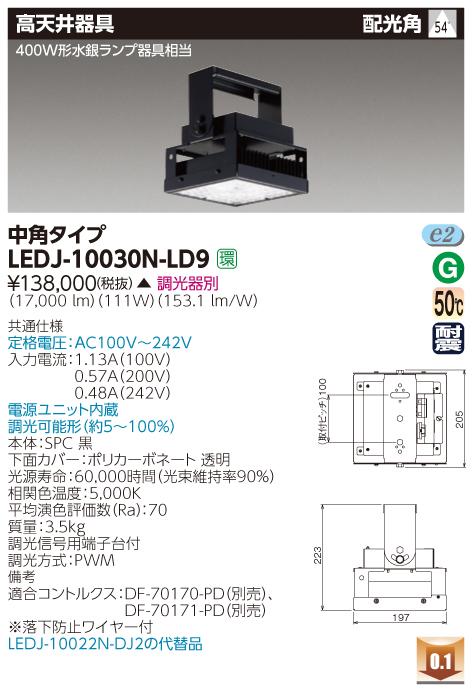 東芝ライテック 施設照明LED高天井器具 昼白色 角形シリーズ 中角タイプ400W形水銀ランプ器具相当LEDJ-10030N-LD9