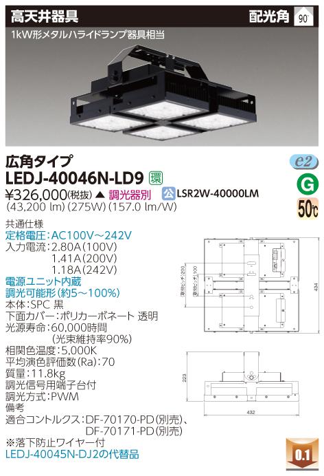 東芝ライテック 施設照明LED高天井器具 昼白色 角形シリーズ 広角タイプ1kW形メタルハライドランプ器具相当LEDJ-40046N-LD9