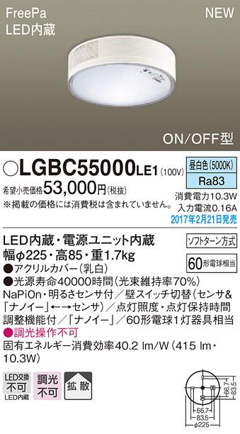 パナソニック Panasonic 照明器具「ナノイー」搭載 LEDシーリングライト 昼白色 拡散タイプ多目的用・白熱電球60形1灯器具相当 FreePa ON/OFF型 明るさセンサ付LGBC55000LE1