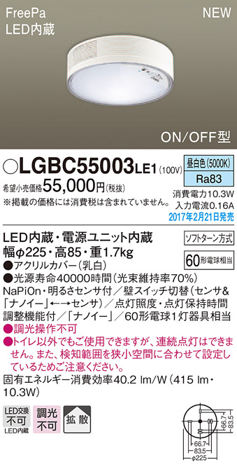 パナソニック Panasonic 照明器具「ナノイー」搭載 LEDシーリングライト 昼白色 拡散タイプトイレ用・白熱電球60形1灯器具相当 FreePa ON/OFF型 明るさセンサ付LGBC55003LE1