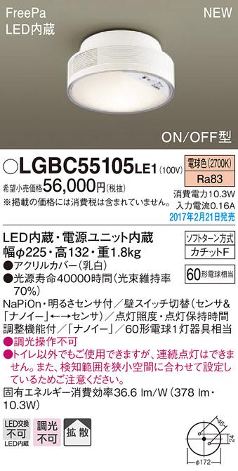 パナソニック Panasonic 照明器具「ナノイー」搭載 LEDシーリングライト 電球色 拡散タイプトイレ用・白熱電球60形1灯器具相当 FreePa ON/OFF型 明るさセンサ付LGBC55105LE1