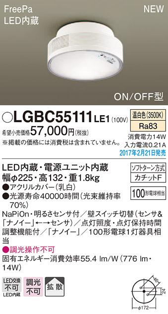 パナソニック Panasonic 照明器具「ナノイー」搭載 LEDシーリングライト 温白色 拡散タイプ多目的用・白熱電球100形1灯器具相当 FreePa ON/OFF型 明るさセンサ付LGBC55111LE1