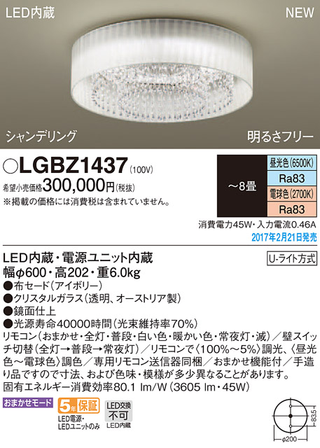 パナソニック Panasonic 照明器具LEDシャンデリング シーリングライト 調光・調色タイプLGBZ1437【~8畳】