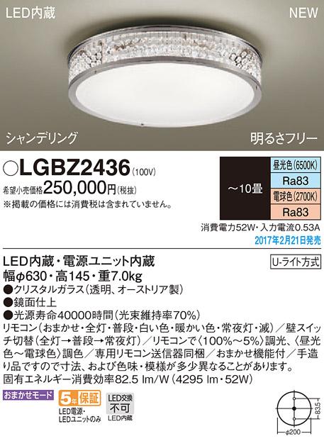 パナソニック Panasonic 照明器具LEDシャンデリング シーリングライト 調光・調色タイプLGBZ2436【~10畳】