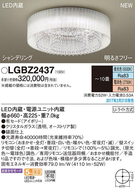 パナソニック Panasonic 照明器具LEDシャンデリング シーリングライト 調光・調色タイプLGBZ2437【~10畳】