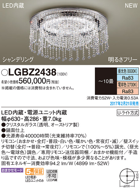 パナソニック Panasonic 照明器具LEDシャンデリング シーリングライト 調光・調色タイプLGBZ2438【~10畳】