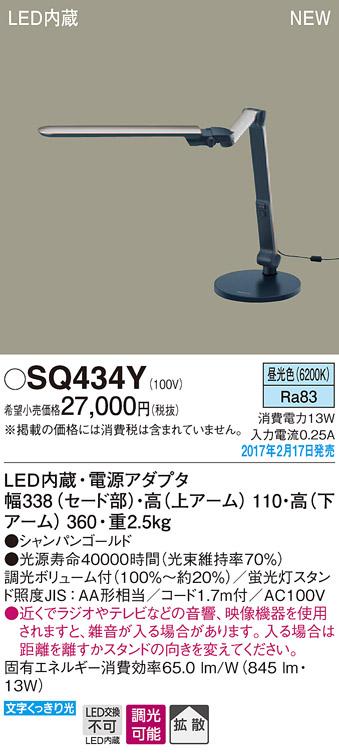 パナソニック Panasonic 照明器具LEDデスクスタンド 昼光色拡散タイプ 調光ボリューム内蔵SQ434Y