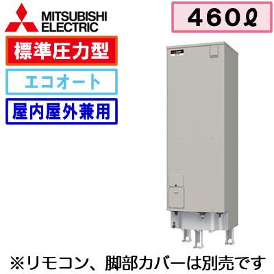 【本体のみ】三菱電機 電気温水器 460L自動風呂給湯タイプ エコオートSRT-J46CDH5