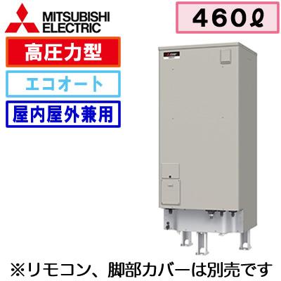 【本体のみ】三菱電機 電気温水器 460L自動風呂給湯タイプ 高圧力型 エコオートSRT-J46CDM5
