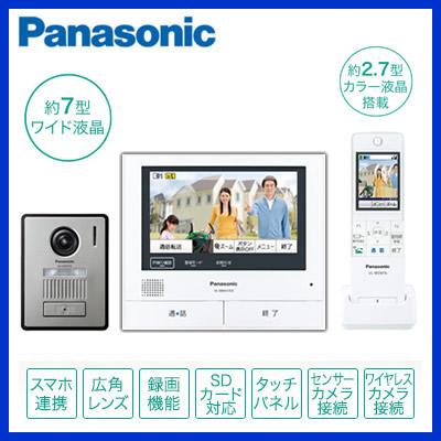 パナソニック Panasonic 業界初 外でもドアホンワイヤレスモニター付テレビドアホン3-7タイプ 基本システムセットVL-SWH705KL