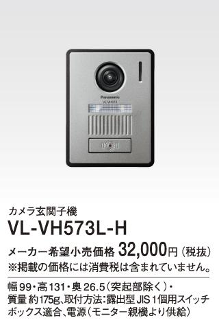 Panasonic テレビドアホン用システムアップ別売品カメラ玄関子機 露出型VL-VH573L-H