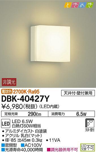 大光電機 照明器具ときめき LEDブラケットライト電球色 非調光 白熱灯60W相当DBK-40427Y