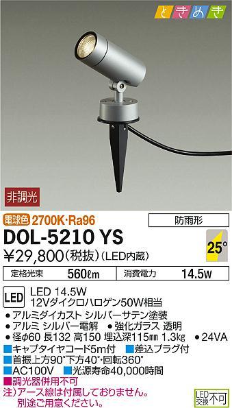 大光電機 照明器具ときめき LEDアウトドア ハイパワースポットライト φ60タイプスパイク埋込形 電球色 非調光 12Vダイクロハロゲン50W相当DOL-5210YS