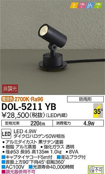 大光電機 照明器具ときめき LEDアウトドアスポットライト φ53タイプ電球色 非調光 ダイクロハロゲン50W相当DOL-5211YB