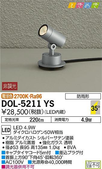 大光電機 照明器具ときめき LEDアウトドアスポットライト φ53タイプ電球色 非調光 ダイクロハロゲン50W相当DOL-5211YS
