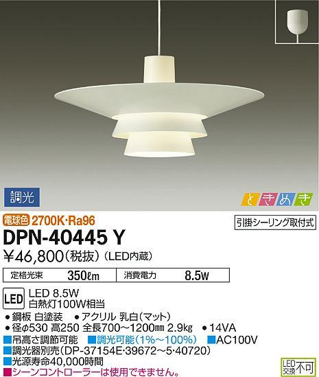 大光電機 照明器具ときめき LEDペンダントライト プルレス色温度切替タイプ電球色 調光 白熱灯100W相当DPN-40445Y