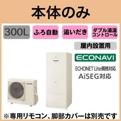 【本体のみ】Panasonic エコキュート 300LECONAVI 省スペース低背モデルフルオートタイプ CシリーズHE-C30HQMS