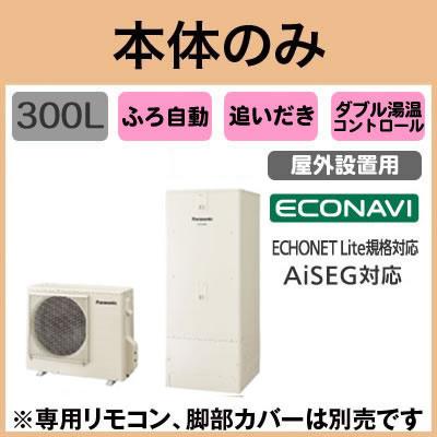 【本体のみ】Panasonic エコキュート 300LECONAVI 省スペース低背モデルフルオートタイプ CシリーズHE-C30HQS